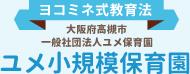 ヨコミネ式教育法 大阪府高槻市 ユメ小規模保育園