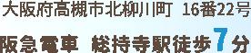 大阪府高槻市北柳川町16-22 阪急電車 総持寺駅徒歩7分