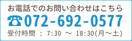 お電話でのお問い合わせはこちら ☎072-692-0577 受付時間:7:30~18:30(月~土)